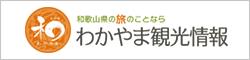 http://わかやま観光情報