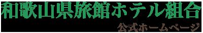 和歌山県旅館・ホテル組合