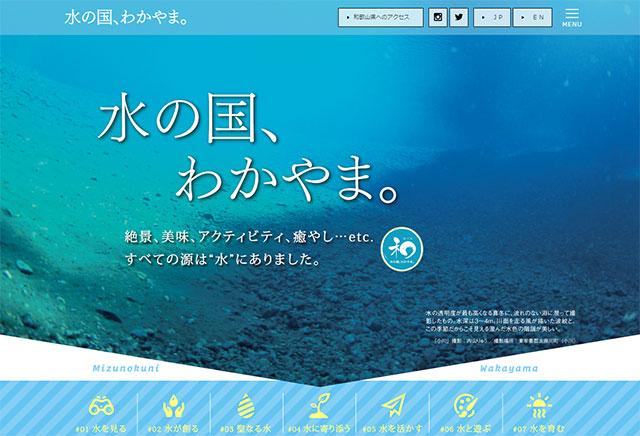 「水の国、わかやま。」Webサイト