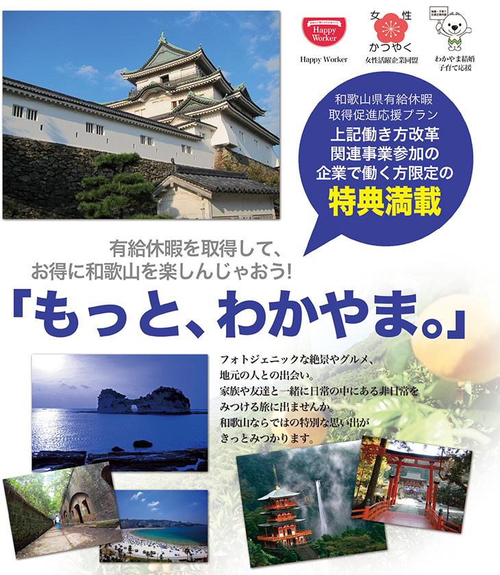 「もっと、わかやま。」和歌山県有給休暇取得応援プラン